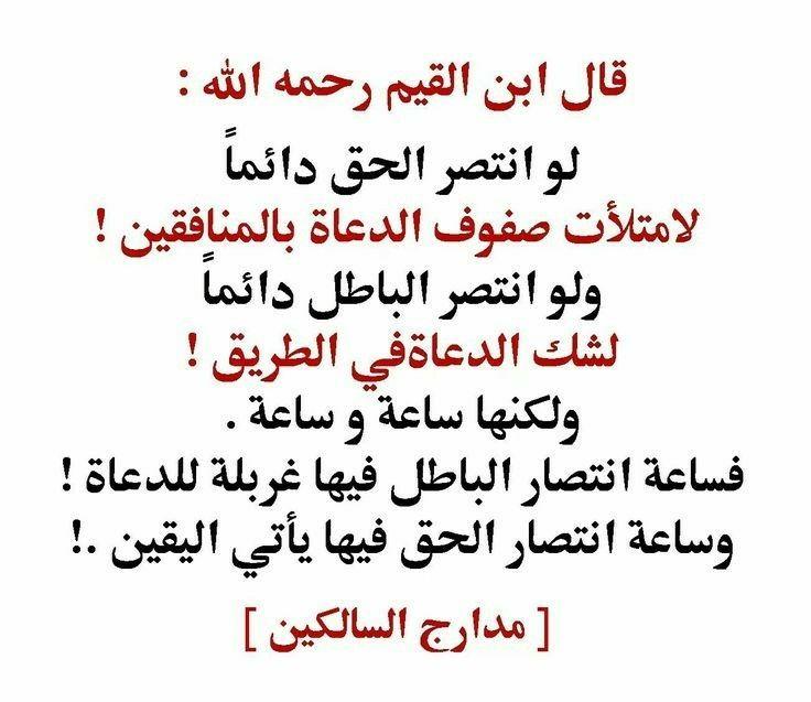 الغربلة اليقين Life Quotes Quotes Arabic Quotes
