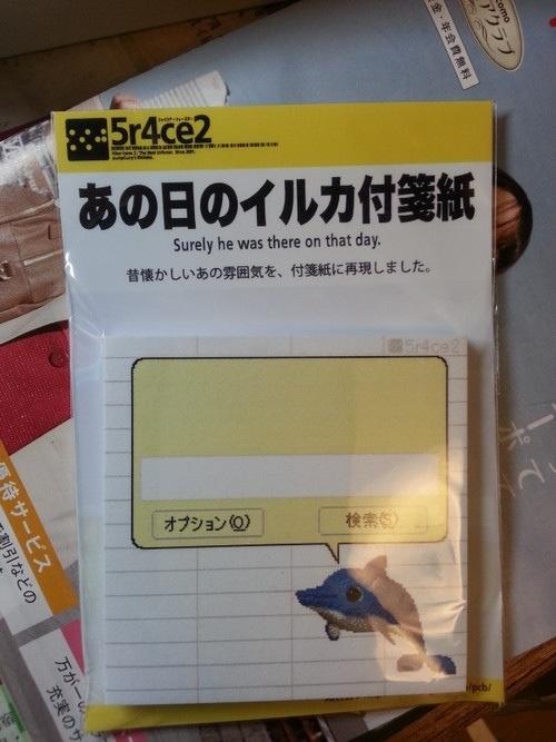 ワードのイルカ。付箋になってた。 | A!@Atsuhiko Takahashi