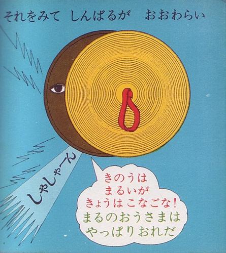 kiyoshi awazu illustration for 'maru no osama' (king of circles), a japanese children's book from 1971