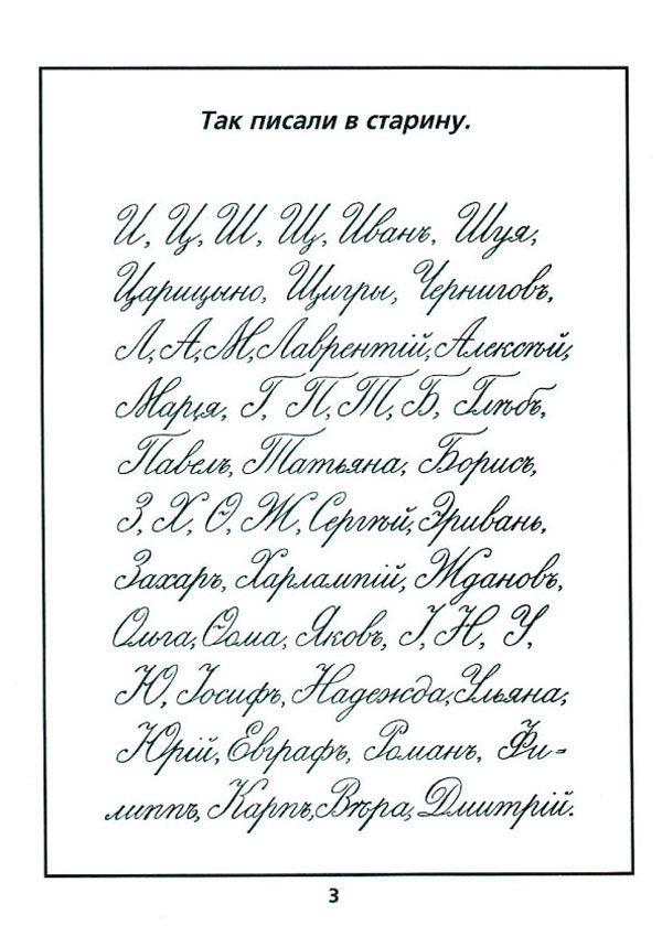 Прописи для каллиграфии скачать
