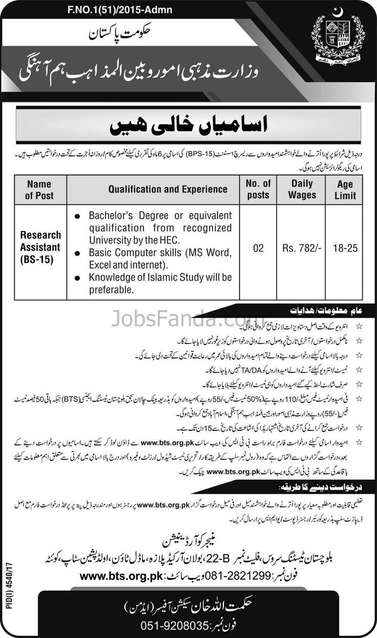 Ministry Of Religious Affairs And Interfaith Harmony Jobs 2018 In Islamabad For Research Assistant https://www.jobsfanda.com/ministry-religious-affairs-interfaith-harmony-jobs-2018-islamabad-research-assistant/