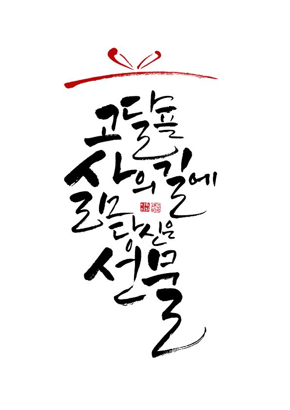 calligraphy_고달픈 삶의 길에 당신은 선물
