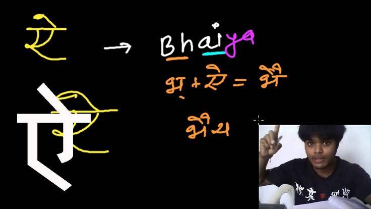 Learn Devanagari Alphabet - Ai (ऐ)