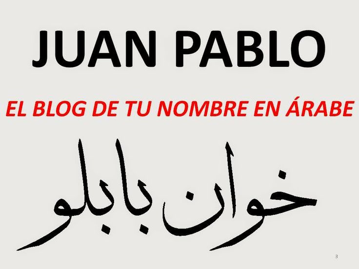 TU NOMBRE EN ÁRABE: EN LETRAS ARABES: NOMBRES Y FRASES http://tunombreenarabe.blogspot.com.es/2014/05/en-letras-arabes-nombres-frases.html