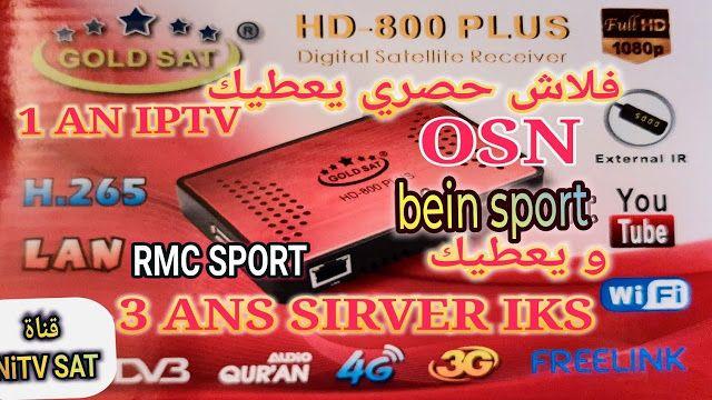 تحديث حصري يمنحك 3 سنوات سرفر وسنة Iptv لجهاز Goldsat 800 Plus ويفتح Osn و Rmc و Bein Sport Bein Sports