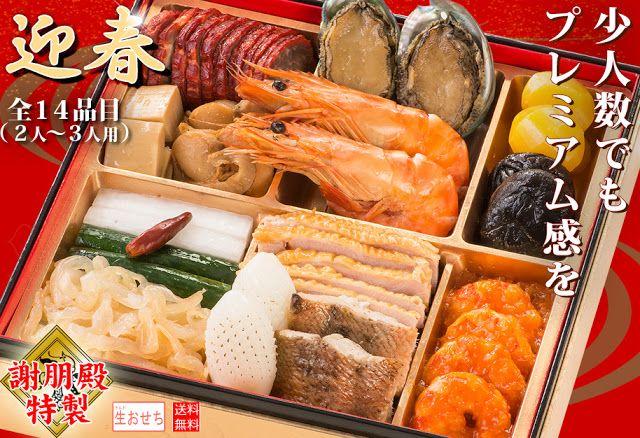 おせち料理.com: 早割 中華おせち  謝朋殿「迎春」 人気プレミアム一段重14品(2~3名様用)