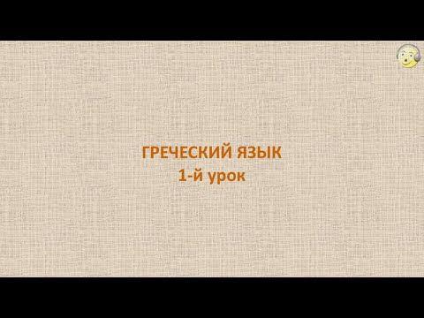 Греческий язык с нуля. 1-й видео урок греческого языка для начинающих - YouTube