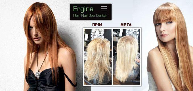 79€ για ολόισια, λαμπερά και λεία μαλλιά με την Επαναστατική Κερατίνη Brazilian Cosmeticos! Το απόλυτο ίσιωμα μαλλιών διάρκειας έως 8 μήνες και ξεχάστε το φριζάρισμα! Εμπιστευτείτε τα μαλλιά σας μόνο στους ειδικούς, στο Ergina Hair Nail Spa Center! Αρχική αξία 250€, Έκπτωση 68%