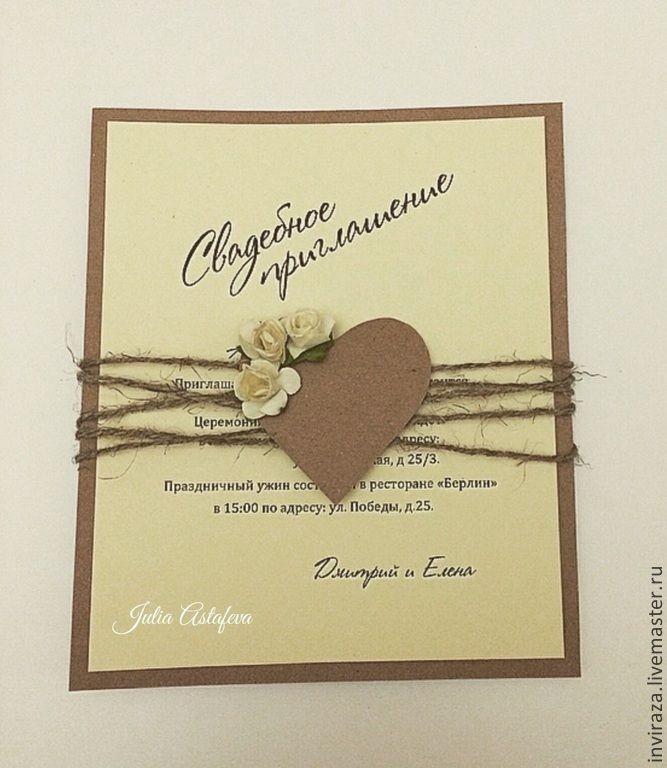 Приглашение - бежевый,свадебные приглашения,приглашения на свадьбу,приглашение