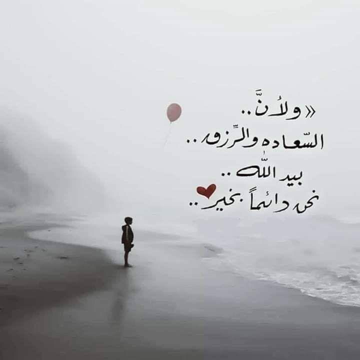 Pin By Mmma On مواعظ خواطر إسلامية Love Words Spiritual Beliefs Words