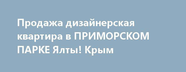 Продажа дизайнерская квартира в ПРИМОРСКОМ ПАРКЕ Ялты! Крым http://xn--80adgfm0afks.xn--p1ai/news/prodaja-dizaynerskaya-kvartira-v-primorskom-parke-yalty-krym  Квартира состоит из гостиной зоны и кухни, cпальни и второй спальни с потрясающим УЮТНЫМ видом на парк и море. Квартира очень стильная, уютная, со своей особенной атмосферой комфорта.  Комплекс имеет собственную инфраструктуру: многоярусный паркинг, детская площадка, фонтан, детский бассейн, фермерская лавка натуральных продуктов…