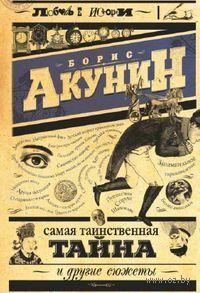 Самая таинственная тайна и другие сюжеты. Борис Акунин