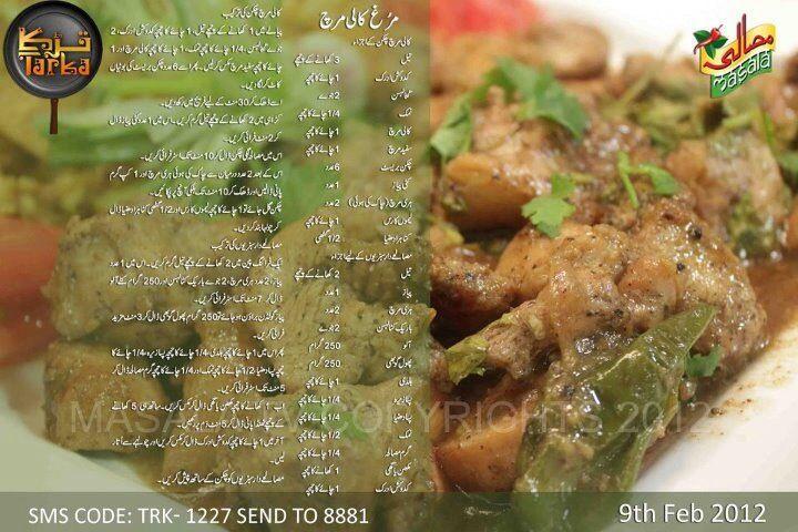 chicken kali mirch kebab recipe
