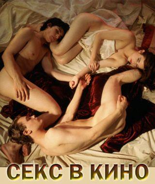 Секс в кино / Sex (2009) http://www.yourussian.ru/162792/секс-в-кино-sex-2009/   Главная тема документального фильма посвящена сексу и его одержимостью, как в кино так и в реальной жизни. Секс - одна из основных тем нашего существования, он не может оставаться незамеченным нами в кино, в живописи и литературе. Одна из целей кинематографа как раз и состоит в проявлении секса и эротики на экране. Действующие лица картины - актеры Голливуда, съемочные группы, режиссеры и другой персонал…