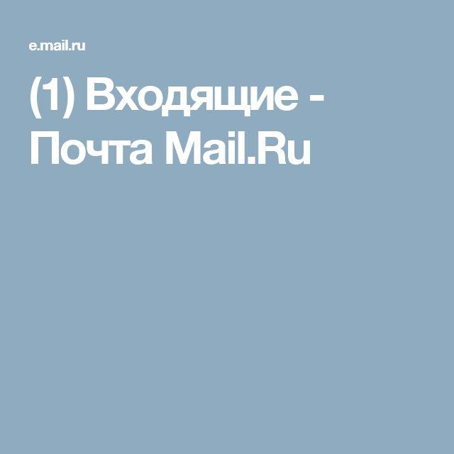 (1) Входящие - Почта Mail.Ru