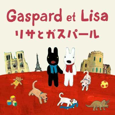 Gaspard et Lisa リサとガスパール
