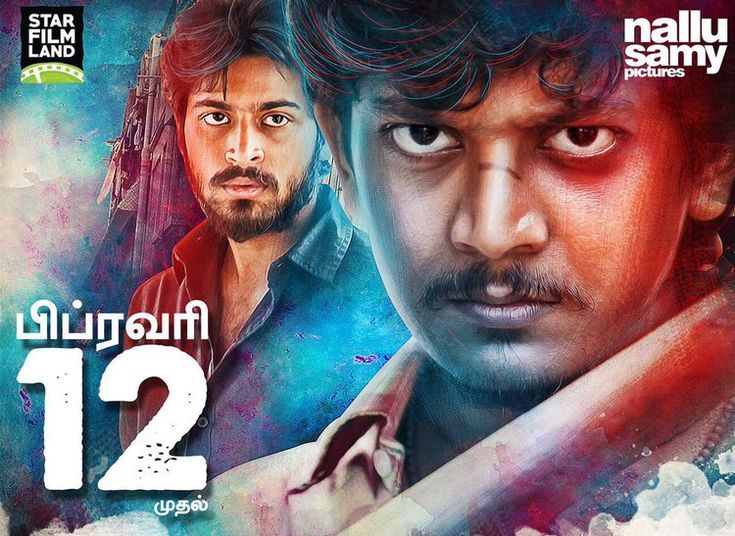 Vil Ambu, ready to launch - iFlickz