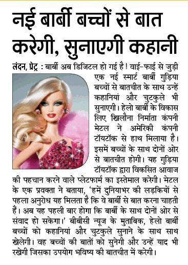New Barbie will talk to children, will recite  stories; कहानी = story; सुनाना = to recite, to tell (Hindi taal en zuid aziatische cultuur aan de Universiteit Leiden) Clip - 23rd Feb 2015 Dainik Jagran e-paper