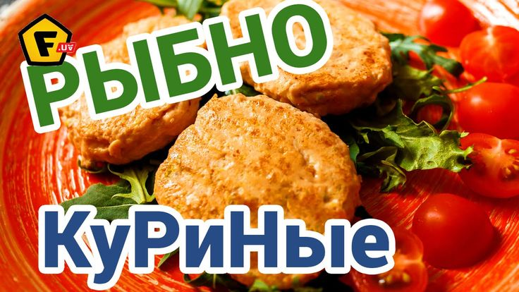 Вкусные РЫБНО КУРИНЫЕ КОТЛЕТЫ ✶ Как приготовить рыбные котлеты ✶ Рецепты из куриного филе ✶ Понадобится эта посуда https://f.ua/shop/posuda/ 0:07 - подготовка фарша для рецепта рыбно куриных котлет: яйцо 1 шт красная рыба 200 гр куриное филе 200 гр кабачек 100 гр соль, перец 0:28 - жарка котлет 0:40 - результат