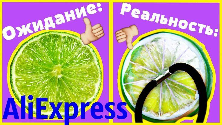Покупки ALIEXPRESS ОЖИДАНИЕ РЕАЛЬНОСТЬ АлиЭкспресс Обзор