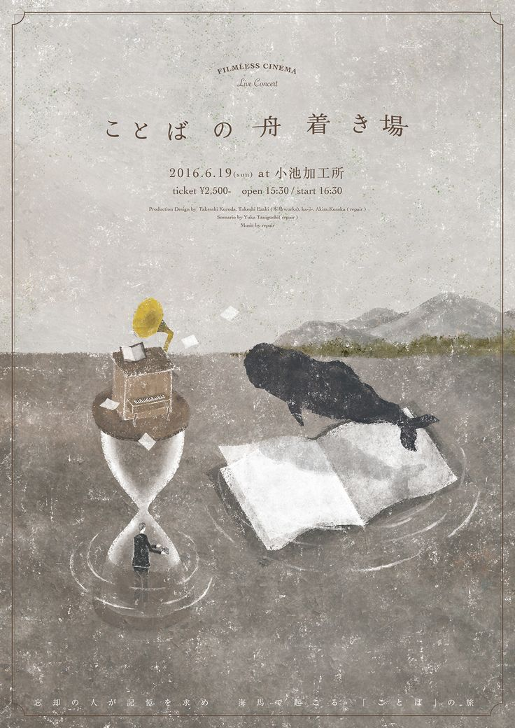 """[ FILMLESS CINEMA """"Live Concert"""" ] ことばの舟着き場 on Behance"""
