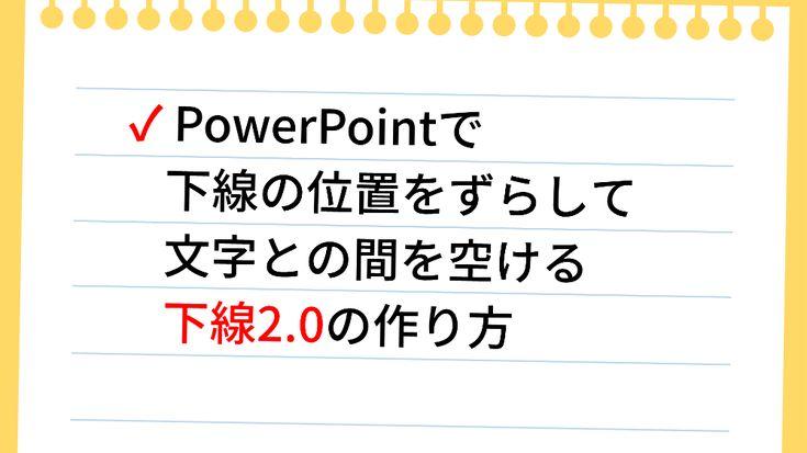 Powerpointで文字につけた下線 アンダーライン の位置を下げて 文字と間を空ける方法をご紹介します 通常なら下線は 位置が固定されていて動かすことができないのですが 下線2 0 を使えば同じ テキストボックス内で自由自在に位置を変えることが可能です