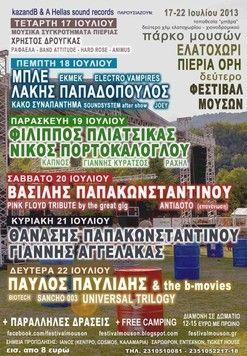 Φεστιβάλ Μουσών 2013 - Tranzistoraki's Page!