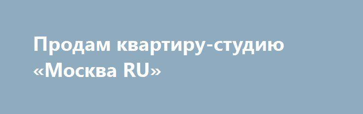 Продам квартиру-студию «Москва RU» http://www.pogruzimvse.ru/doska/?adv_id=295004 Живи сейчас. Продаётся квартира студию - 1300000 рублей. Московская область, Сходня - 12 км. от МКАД. Качественный новый кирпичный дом, закрытая территория, много места для парковки Вашего автомобиля, участок 6 соток, коммуникации центральные.    Цена с ремонтом под чистовую отделку.    Транспортная доступность: в 2 минутах от дома автобусная остановка до м. Речной вокзал, м. Сходненская; в 15-ти минутах ходьбы…
