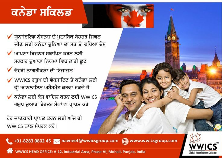 Benefits of Permanent residency in Canada by wwics - WWICS Immigration Consultancy is explaining the benefits of of permanent residency in Canada.