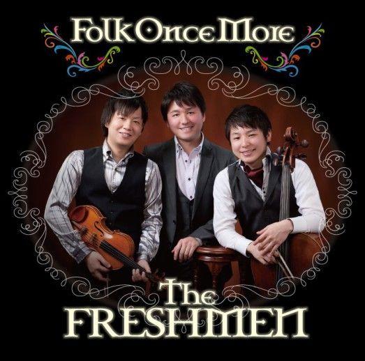 ザ・フレッシュメン 2016年に秋津瑞貴(チェロ)、伊勢久大(ヴァイオリン)、青木智哉(ピアノ)が結成したピアノ・トリオ。同年にデビュー・アルバム「Folk Once More」をリリース。 http://www.t-artists.com/artists/profile.asp?uid=22