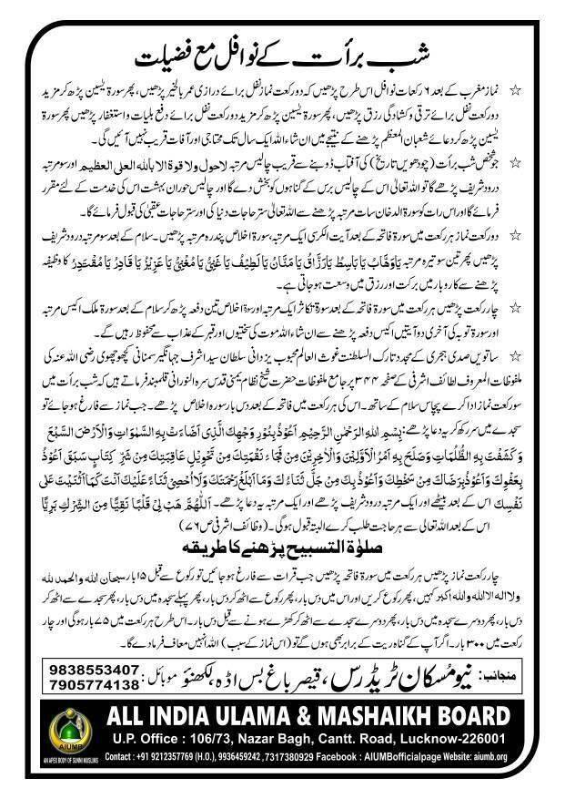 Aale Rasool Ahmad: Shabe Bara'at Ki Fazilat Nawafil Aur Wazaif - Hind...