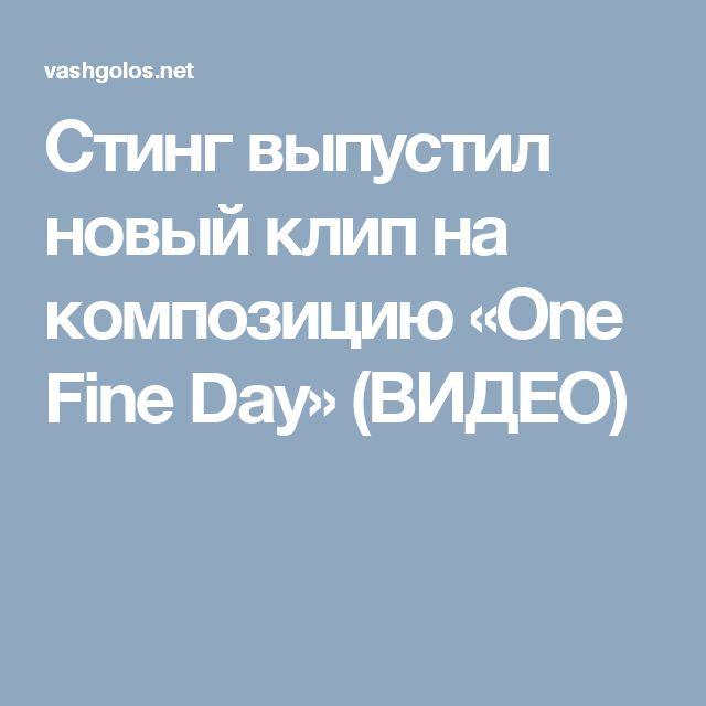 Стинг выпустил новый клип на композицию «One Fine Day» (ВИДЕО)