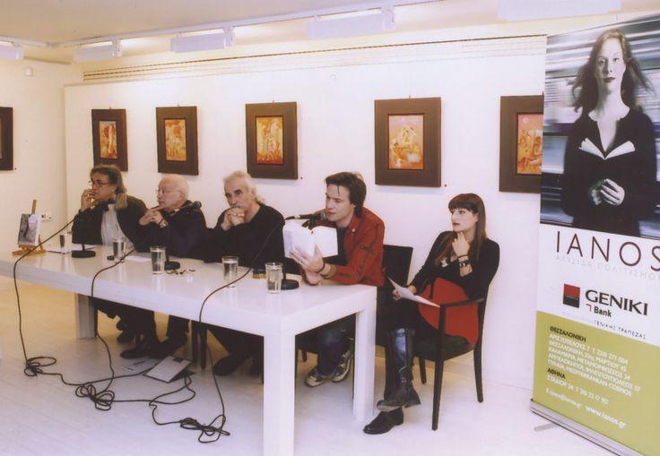 """29/11/2007: Βασίλης Χατζηβασιλείου, """"Κοιμούνται τα πράγματα μαμά;"""" Ψυχογιός. Φίλιππος Γράψας, Γιάννης Κακουλίδης, Βασίλης Χατζηβασιλείου, Στράτος Τζώρτζογλου και Μαίρη Καραγιάννη."""