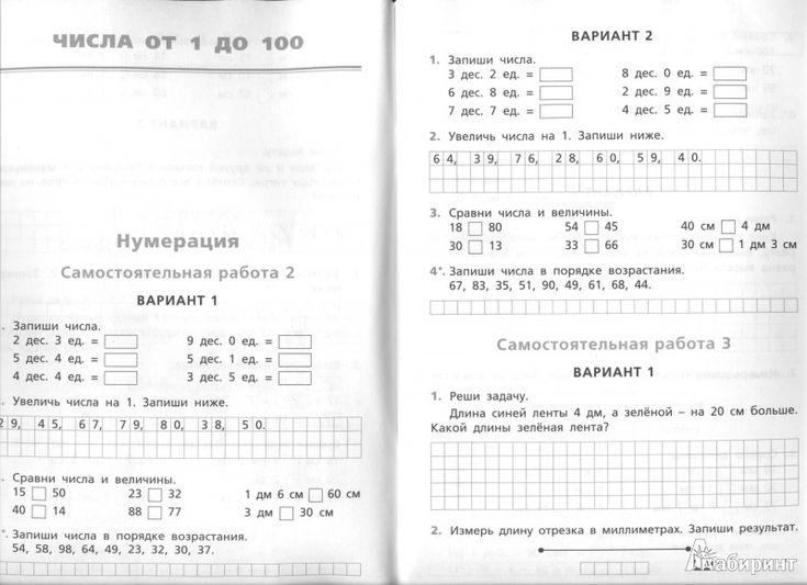 Русская литература хх века 11 класс готовые домашние задания