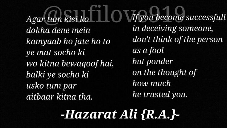 If you become successfull in deceiving someone, don't think of the person as a fool but ponder on the thought of how much he trusted you.  -Hazarat Ali {R.A.}-  #hazratali #islam #islamicquotes