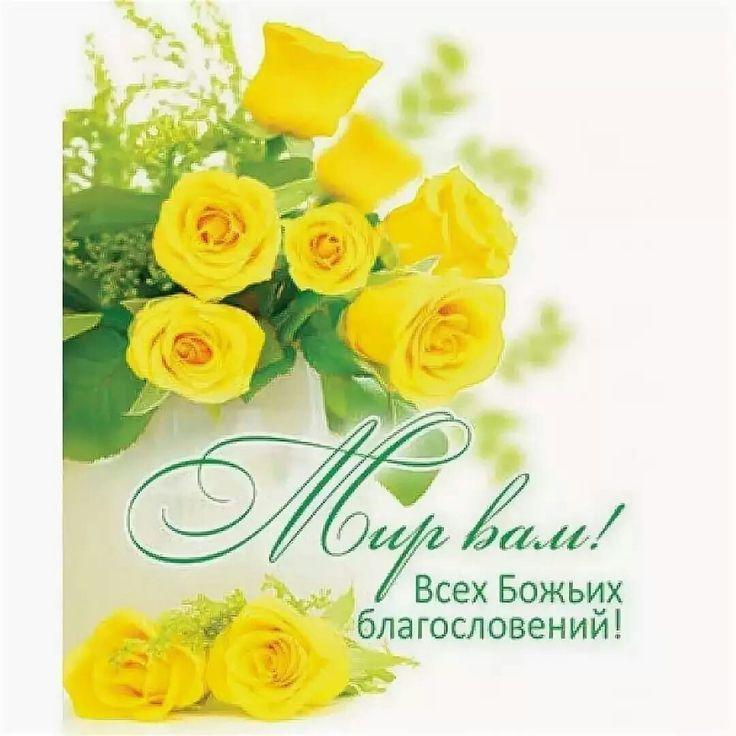 Надписями днем, благословение на день открытки