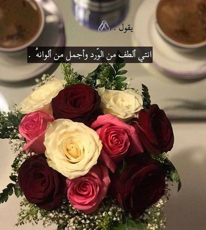 Pin De روح الورد En سناباتي