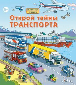 """Книга """"Открой тайны транспорта"""" Р. Л. Джонс - купить книгу ISBN 978-5-4366-0208-0 с доставкой по почте в интернет-магазине OZON.ru"""