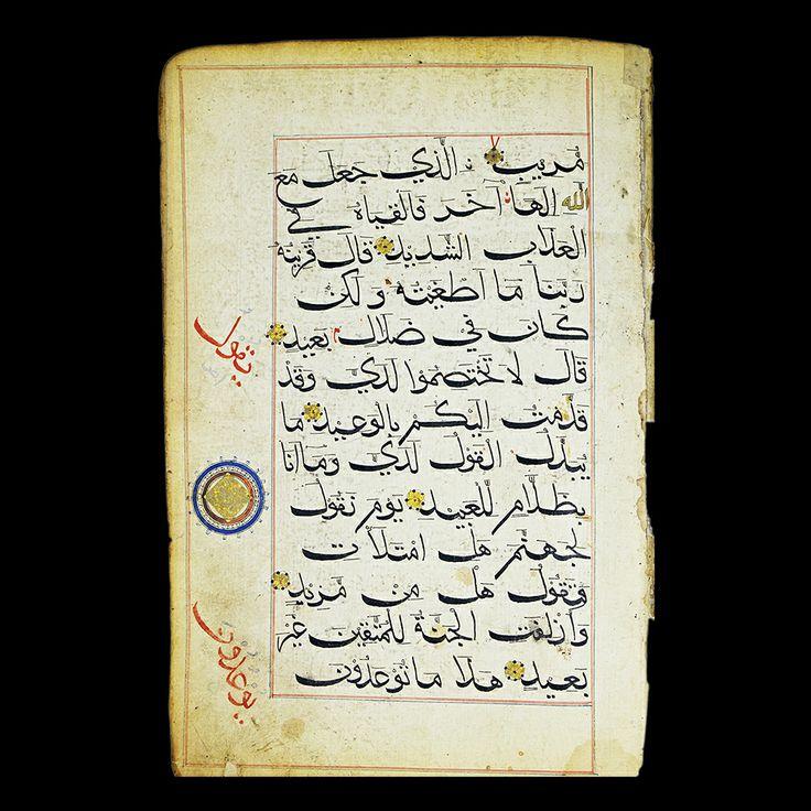 15th Century Qur'an Leaf in Bihari Script (Surah Qaf, verses 26 to 37).   Available online: http://www.intricateworks.com/15th-Century-Quran-Bihari-Script/dp/B00J3JKPF4