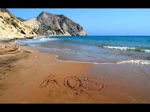 Kos Island Greece   Остров Кос Греция
