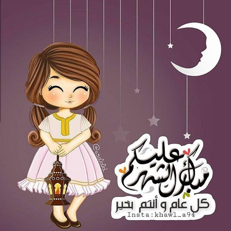 رمضان رمضان كريم صور رمضان اطفال رمضان Shoog Store1 Ramadan Poster Cute Panda Wallpaper Ramadan Crafts