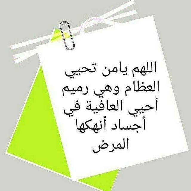Pin By Maya On رمزيات دينية Arabic Words Good Morning Images Prayers