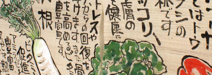 Rideaux japonais en lin - Noren