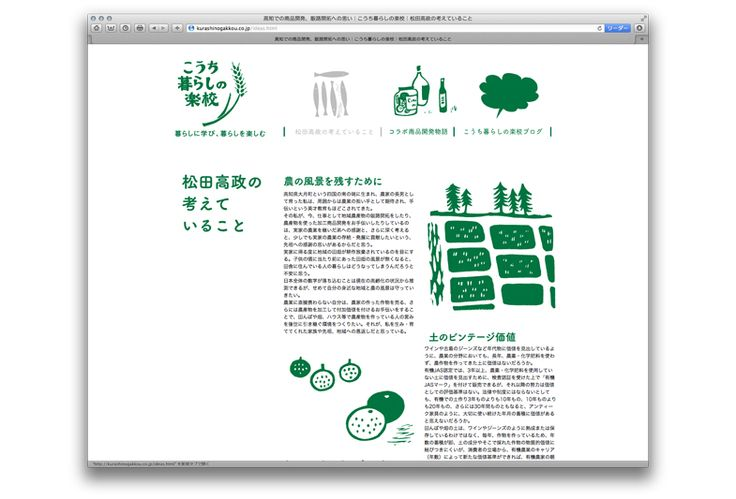 こうち暮らしの楽校web by Takemura Design and Planning  #layout #illustrations #web