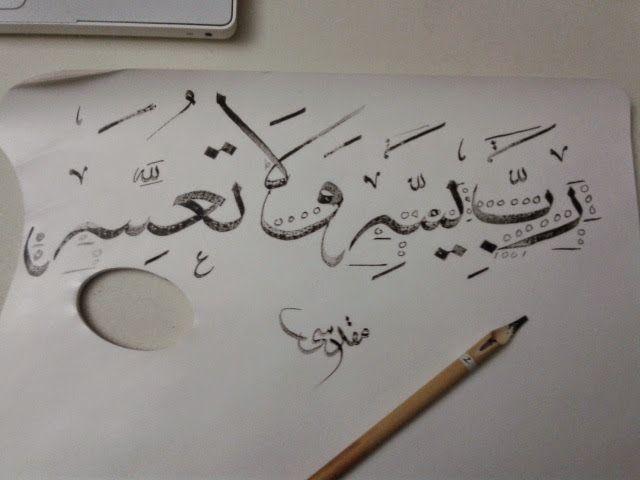 رب يسر ولا تعسر - Oh lord facilitate, don't be of obstructed