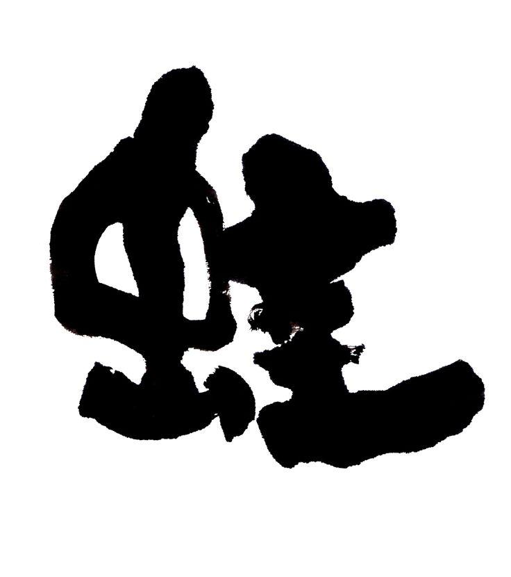 """""""蛙""""(kaeru)••• flog #shodo #calligraphy #art # アート #書道 #kanji #漢字 #Kalligrafie #Caligrafía #Calligraphie #letter design"""