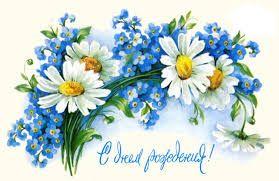 Картинки по запросу с днем рождения цветы