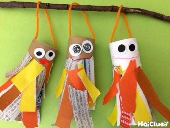 びりびりミノムシ〜秋を楽しむ!季節の製作遊び〜