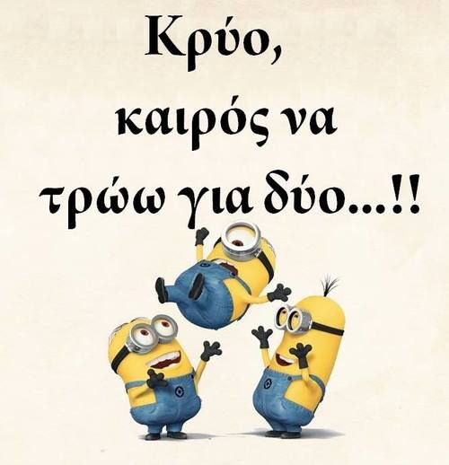minions, greek quotes, funny, Greece και greek