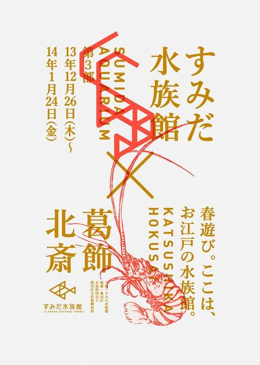 「葛飾北斎×すみだ水族館」企画展ポスター